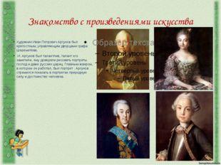Знакомство с произведениями искусства Художник Иван Петрович Аргунов был креп