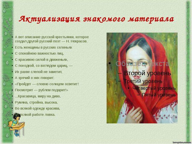 Актуализация знакомого материала А вот описание русской крестьянки, которое с...