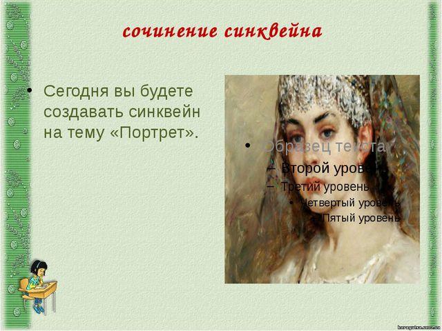 сочинение синквейна Сегодня вы будете создавать синквейн на тему «Портрет».