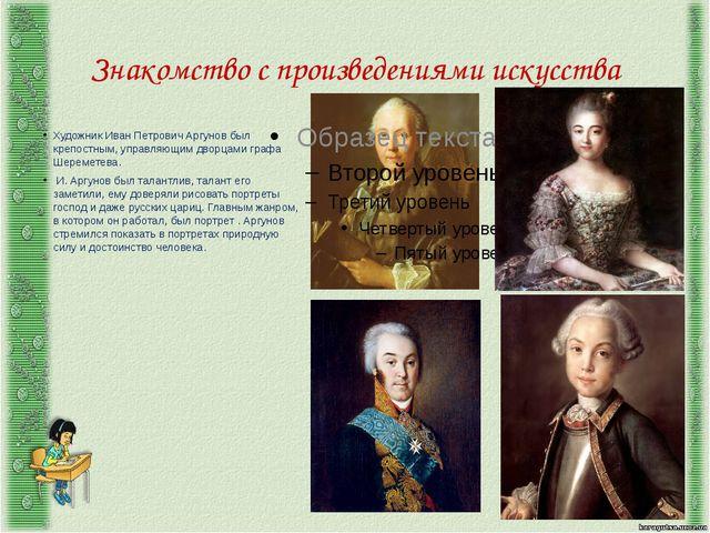 Знакомство с произведениями искусства Художник Иван Петрович Аргунов был креп...