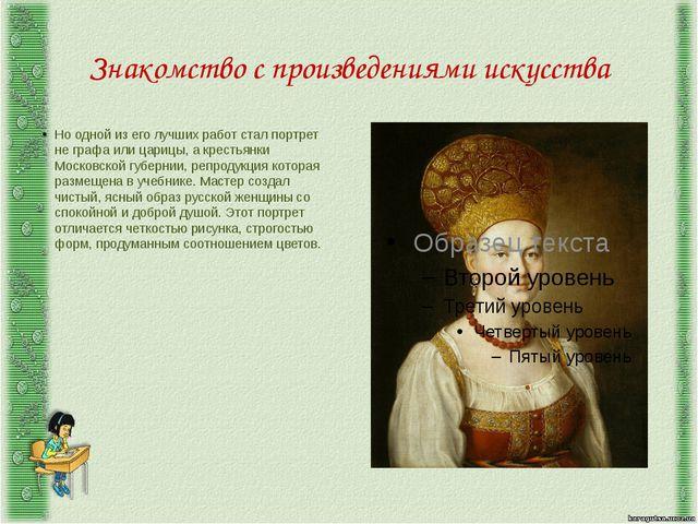 Знакомство с произведениями искусства Но одной из его лучших работ стал портр...