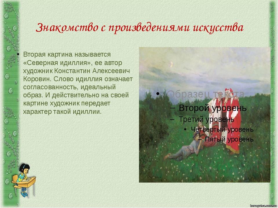 Знакомство с произведениями искусства Вторая картина называется «Северная иди...