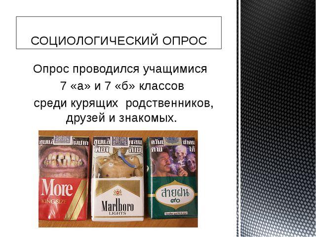 Опрос проводился учащимися 7 «а» и 7 «б» классов среди курящих родственников,...