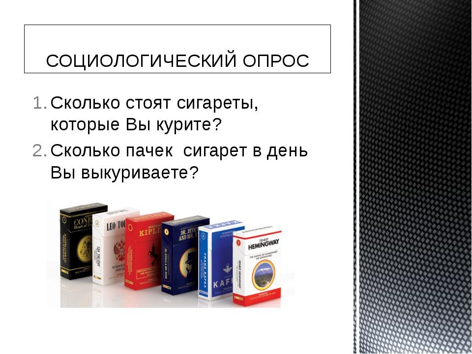 Сколько стоят сигареты, которые Вы курите? Сколько пачек сигарет в день Вы вы...
