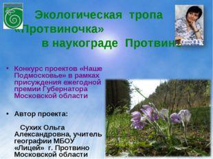 Экологическая тропа «Протвиночка» в наукограде Протвино Конкурс проектов «Наш