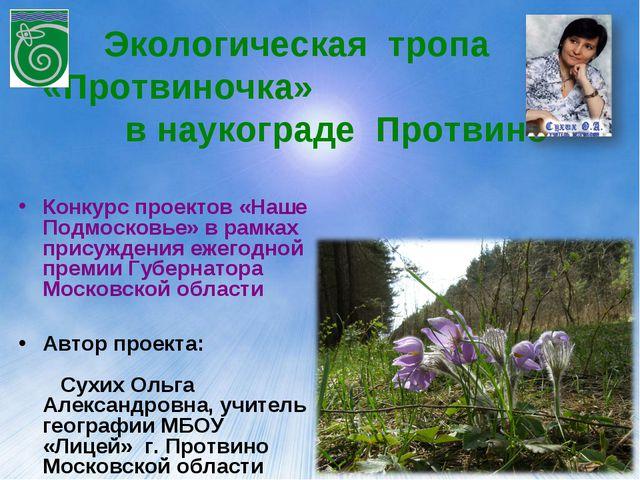 Экологическая тропа «Протвиночка» в наукограде Протвино Конкурс проектов «Наш...