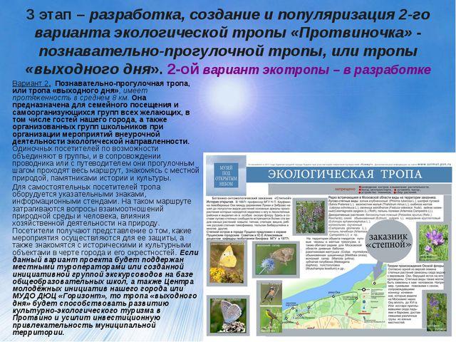 3 этап – разработка, создание и популяризация 2-го варианта экологической тро...