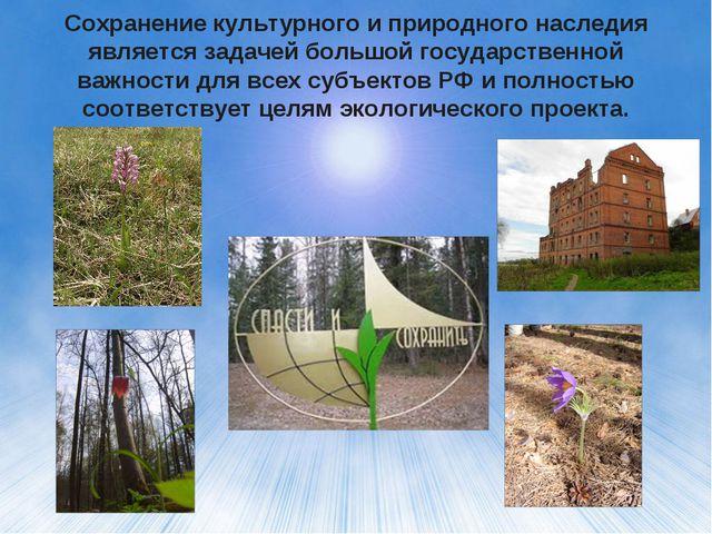 Сохранение культурного и природного наследия является задачей большой государ...