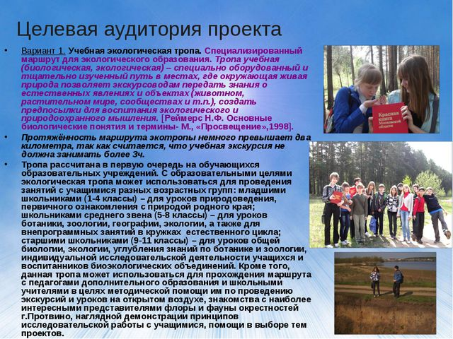Целевая аудитория проекта Вариант 1. Учебная экологическая тропа. Специализир...