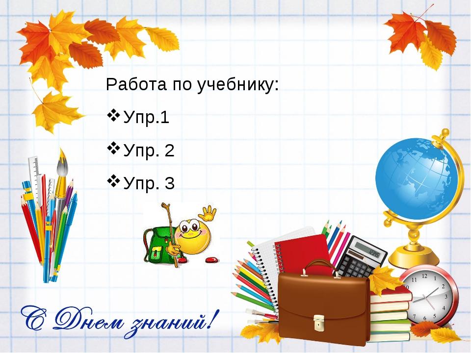 Работа по учебнику: Упр.1 Упр. 2 Упр. 3