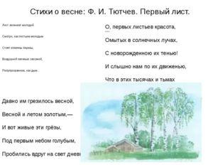 Стихи о весне: Ф. И. Тютчев. Первый лист. Лист зеленеет молодой. Смотри, как