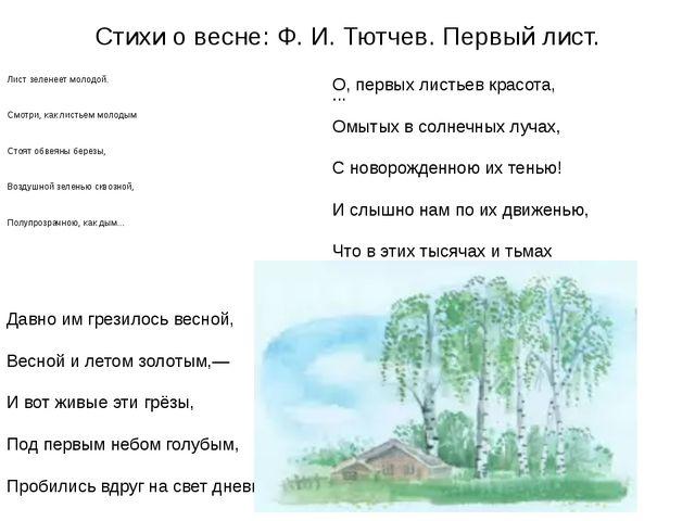 Стихи о весне: Ф. И. Тютчев. Первый лист. Лист зеленеет молодой. Смотри, как...