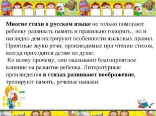 Многие стихи о русском языке не только помогают ребенку развивать память и пр