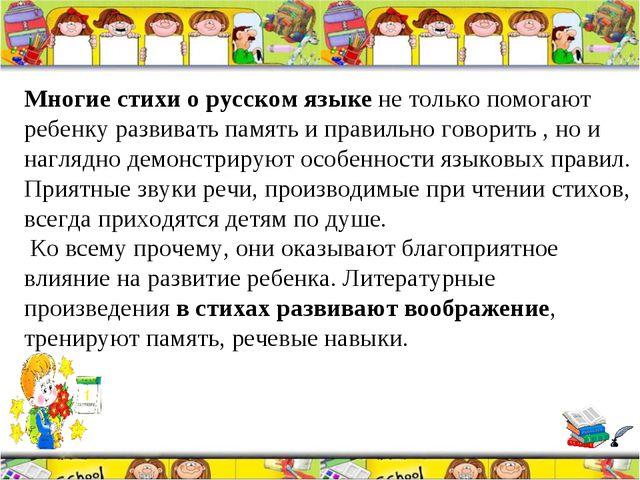 Многие стихи о русском языке не только помогают ребенку развивать память и пр...