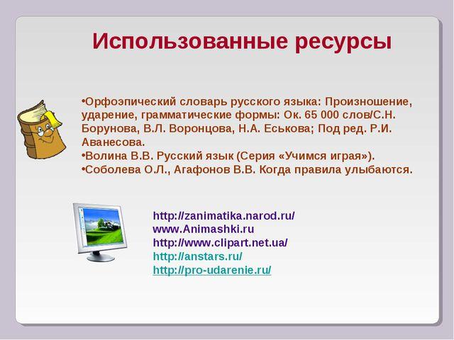 Использованные ресурсы Орфоэпический словарь русского языка: Произношение, уд...