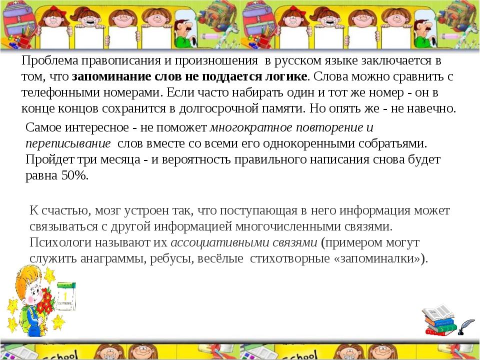 Проблема правописания и произношения в русском языке заключается в том, чтоз...