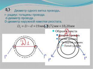Диаметр одного витка провода. r- радиус толщины провода. d-диаметр провода .