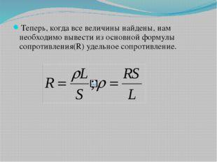 Теперь, когда все величины найдены, нам необходимо вывести из основной формул