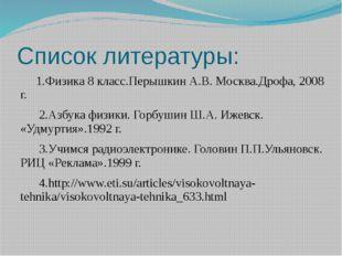 Список литературы: 1.Физика 8 класс.Перышкин А.В. Москва.Дрофа, 2008 г. 2.Азб