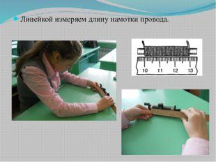 Линейкой измеряем длину намотки провода.