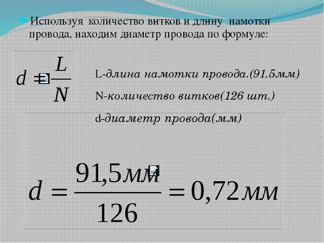 Используя количество витков и длину намотки провода, находим диаметр провода...