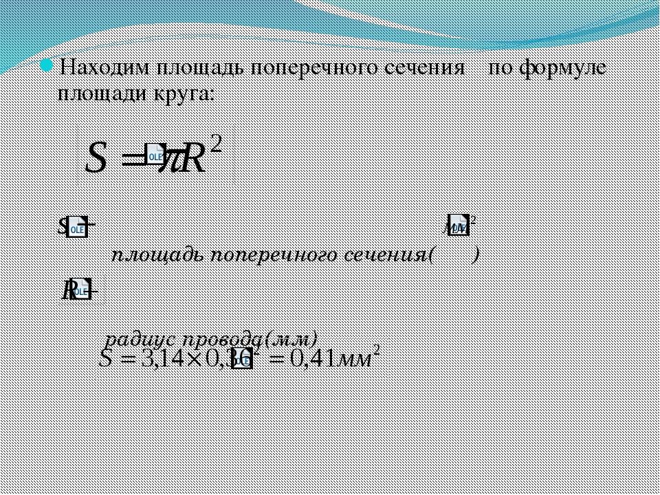 Находим площадь поперечного сечения по формуле площади круга: площадь попере...