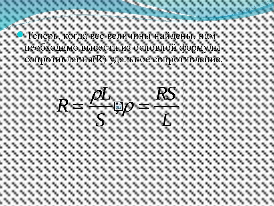 Теперь, когда все величины найдены, нам необходимо вывести из основной формул...