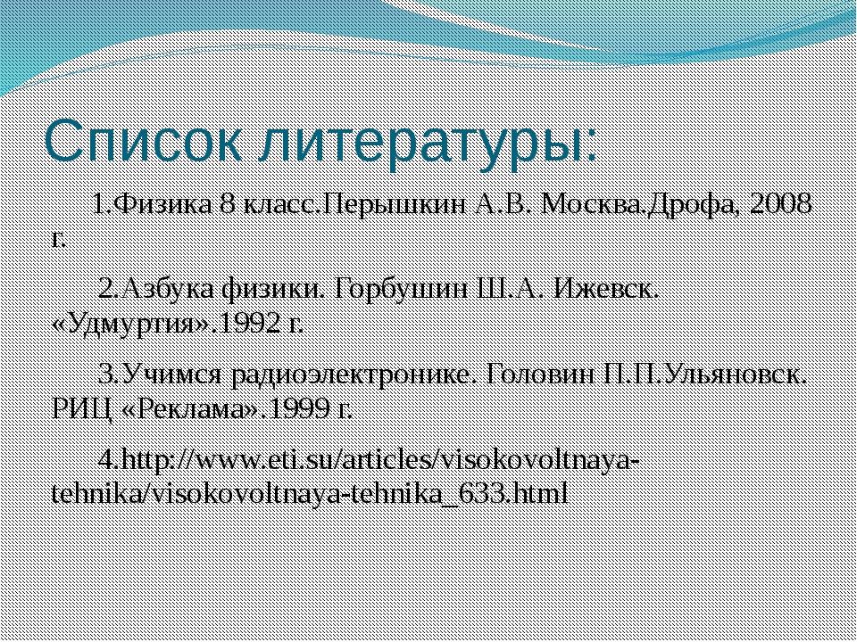 Список литературы: 1.Физика 8 класс.Перышкин А.В. Москва.Дрофа, 2008 г. 2.Азб...