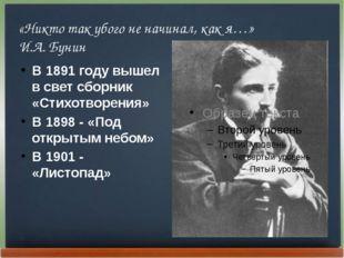 В 1891 году вышел в свет сборник «Стихотворения» В 1898 - «Под открытым небом