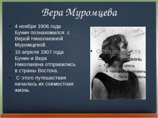 Вера Муромцева 4 ноябpя 1906 года Бунин познакомился с Веpой Николаевной Муpо