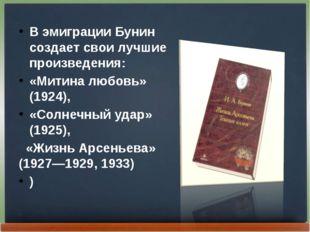 В эмиграции Бунин создает свои лучшие произведения: «Митина любовь» (1924), «