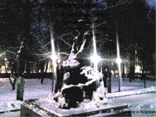 Памятник Бунину в Воронеже