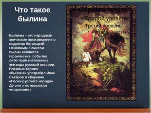Былины – это народные эпические произведения о подвигах богатырей. Основным с