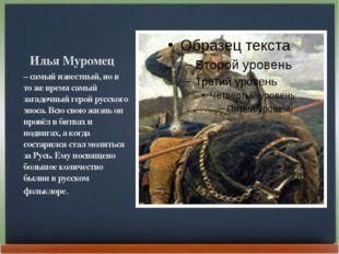 Илья Муромец – самый известный, но в то же время самый загадочный герой русс