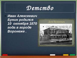 Детство Иван Алексеевич Бунин родился 10октября 1870 года в городе Воронеже .