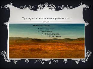Три пути в желтеющих равнинах…