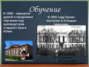 Обучение В 1885 – вернулся домой и продолжил обучения под руководством старше