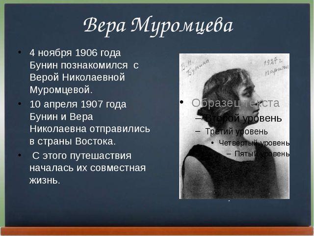 Вера Муромцева 4 ноябpя 1906 года Бунин познакомился с Веpой Николаевной Муpо...
