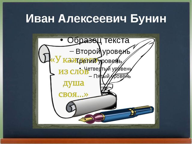 Иван Алексеевич Бунин