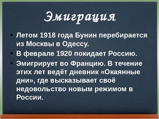 Эмиграция Летом 1918года Бунин перебирается из Москвы в Одессу. В феврале 19...