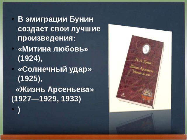 В эмиграции Бунин создает свои лучшие произведения: «Митина любовь» (1924), «...