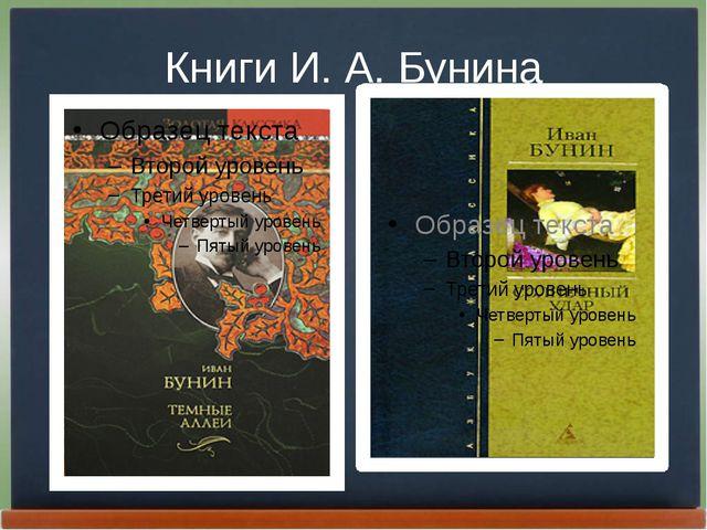 Книги И. А. Бунина