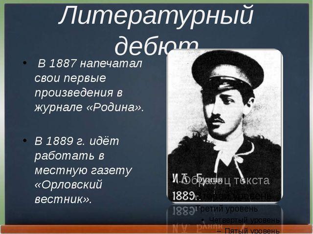 Литературный дебют В 1887 напечатал свои первые произведения в журнале «Родин...