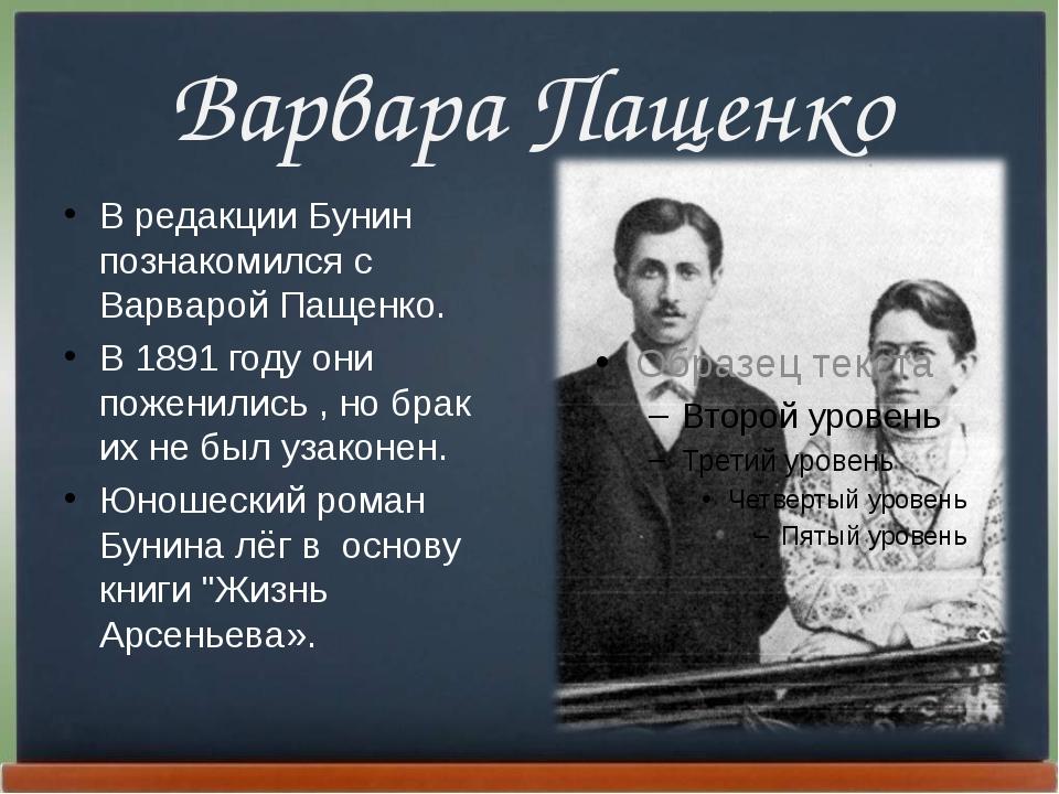 Варвара Пащенко В редакции Бунин познакомился с Ваpваpой Пащенко. В 1891 году...