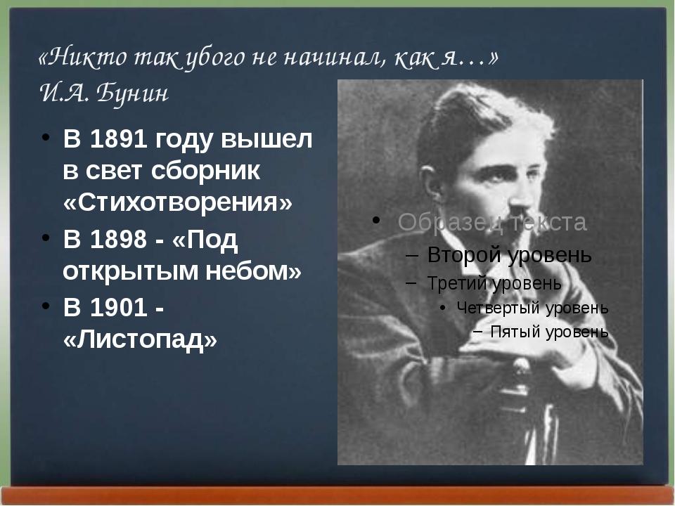 В 1891 году вышел в свет сборник «Стихотворения» В 1898 - «Под открытым небом...