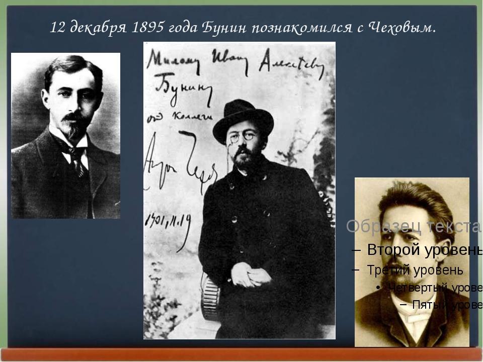 12 декабря 1895 года Бунин познакомился с Чеховым.