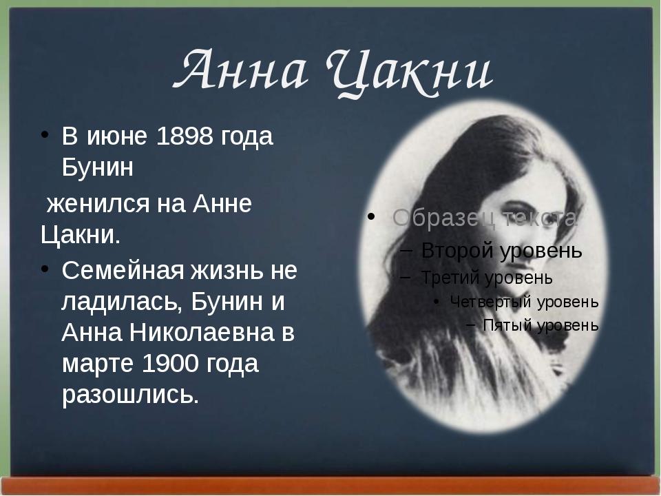 Анна Цакни В июне 1898 года Бунин женился на Анне Цакни. Семейная жизнь не ла...