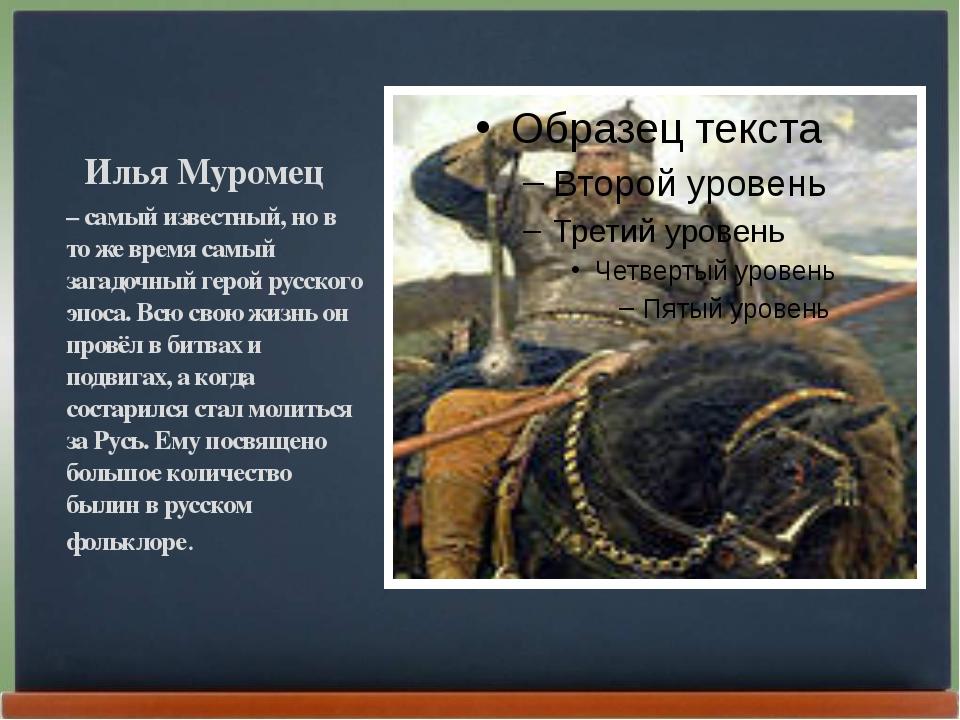 Илья Муромец – самый известный, но в то же время самый загадочный герой русс...