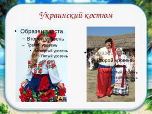 Украинский костюм