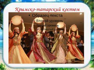 Крымско-татарский костюм